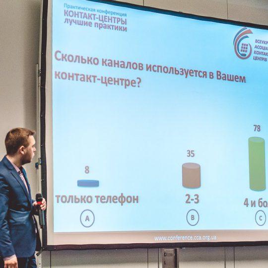 https://conference.cca.org.ua/wp-content/uploads/2015/12/12140957_995822997119702_5160403409474980405_o-540x540.jpg