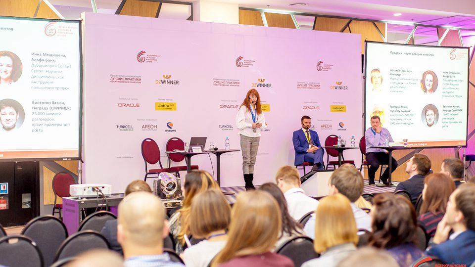 http://conference.cca.org.ua/wp-content/uploads/2018/01/crm2018-960x540.jpg