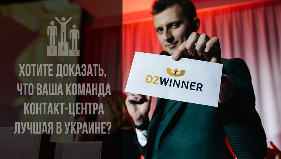 http://conference.cca.org.ua/wp-content/uploads/2020/09/dzwinner-952x540.jpg